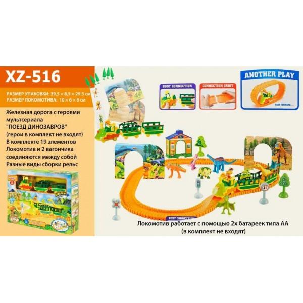 Железная дорога XZ-516