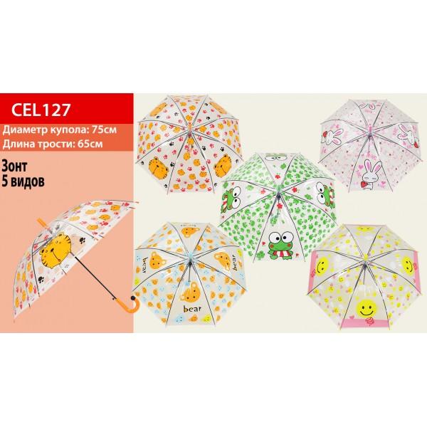 Зонт  (CEL-127)