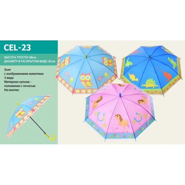 Парасолька (CEL-23)