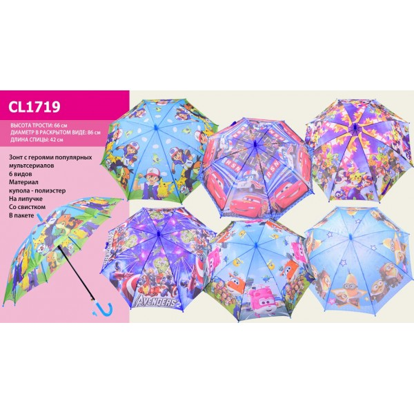 Зонт  (CL1719)