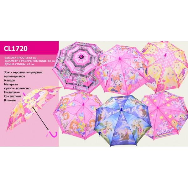 Зонт  (CL1720)