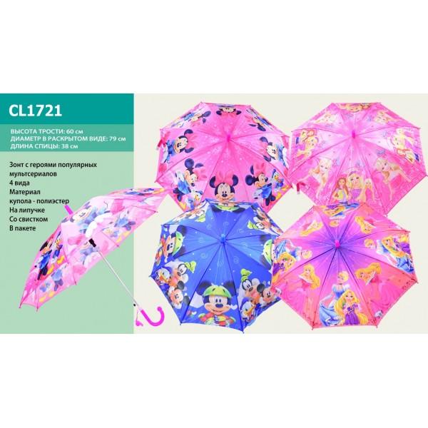 Зонт  (CL1721)