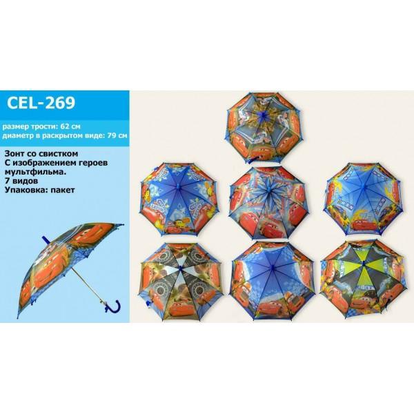 """Зонт """"C"""" (CEL-269)"""