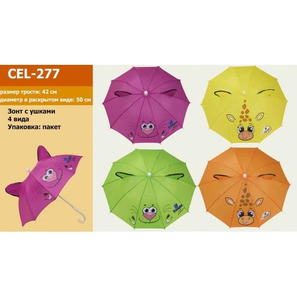 Парасолька (CEL-277)