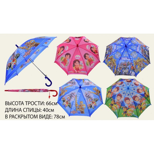 Зонт (CEL-35)