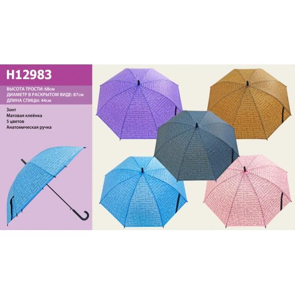 Зонт (H12983)