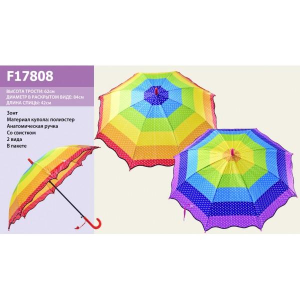 "Зонт ""Радуга"" (F17808)"