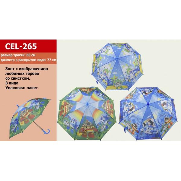"Зонт ""РП"" (CEL-265)"