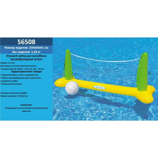 Игровой набор для волейбола 56508