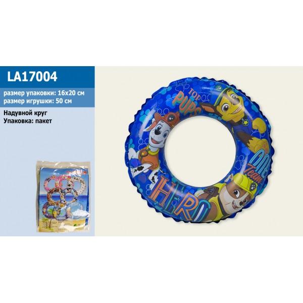 Круг надувной LA17004 (LA17011)