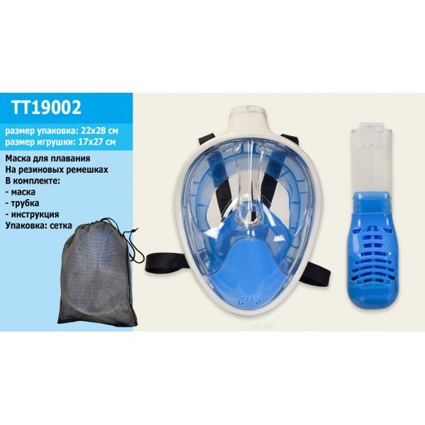 Маска для плавания TT19002