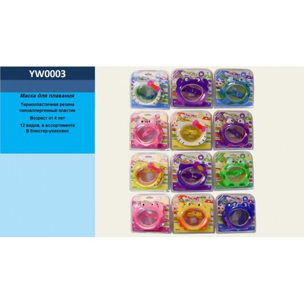 Маска для плавания YW0003