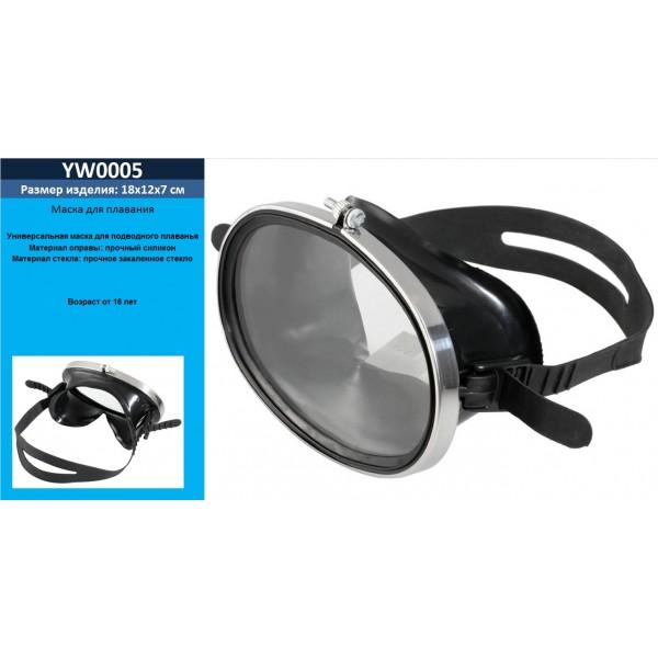 Маска для плавания YW0005