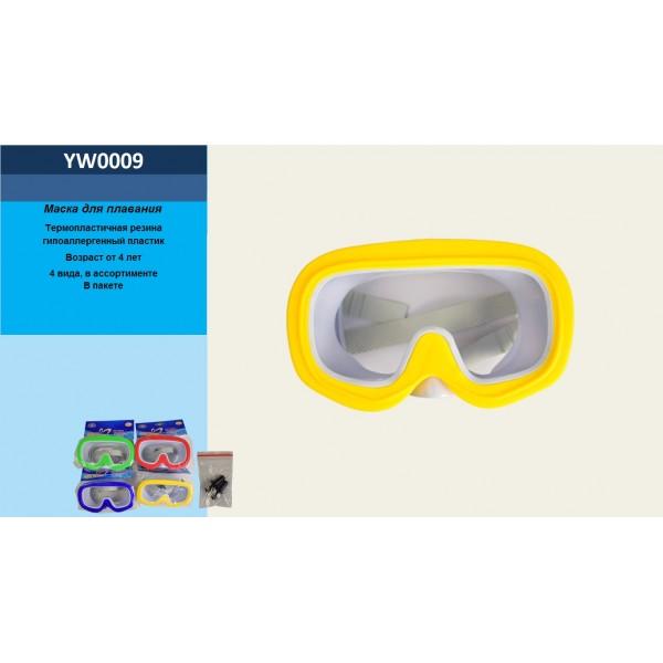 Маска для плавания YW0009
