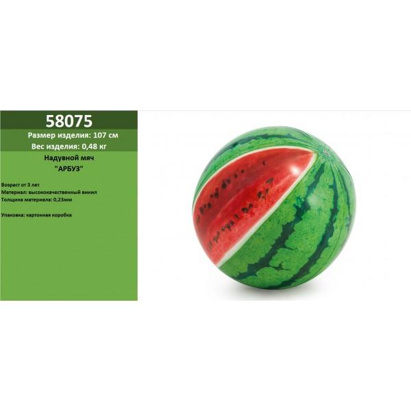 Мяч надувной 58075