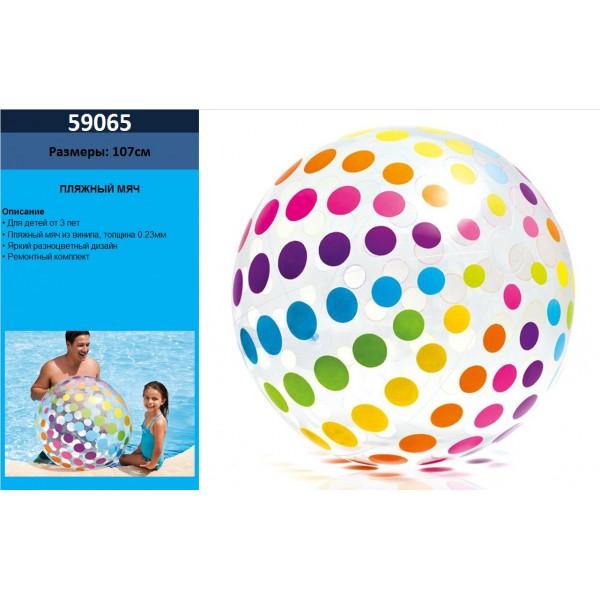 Мяч надувной 59065