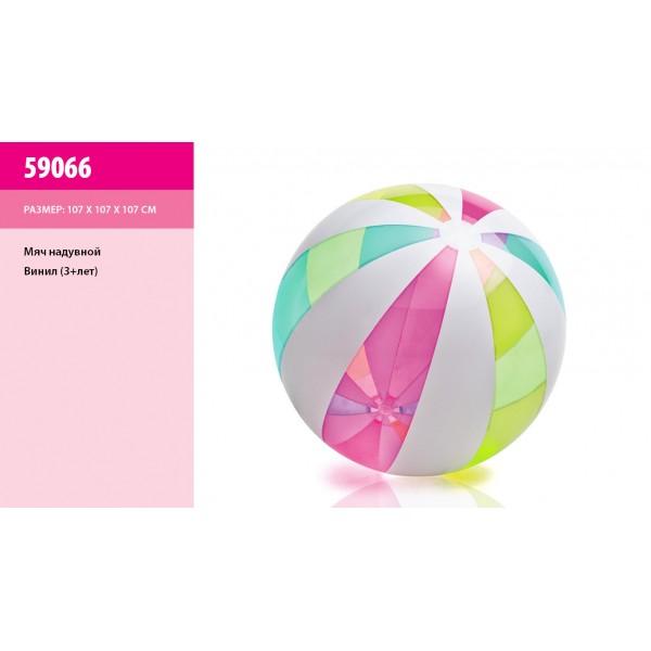 Мяч надувной 59066
