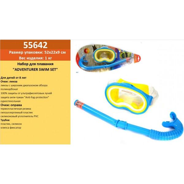 Набор для плавания 55642
