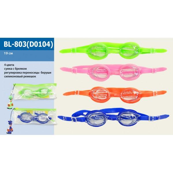 Очки для плавания BL-803 (D0104)