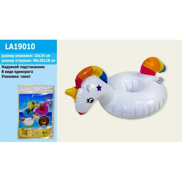 Подстаканник надувной LA19010